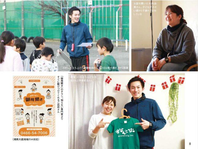 湘南経済新聞「この街ではたらく」湘南・藤沢のおもしろい仕事5選(2020年3月5日)