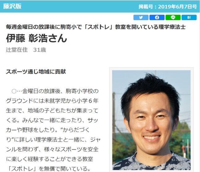 タウンニュース藤沢版2019年6月号