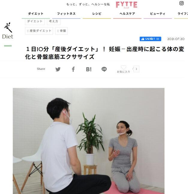 FYTTE「産後ダイエット」連載記事②