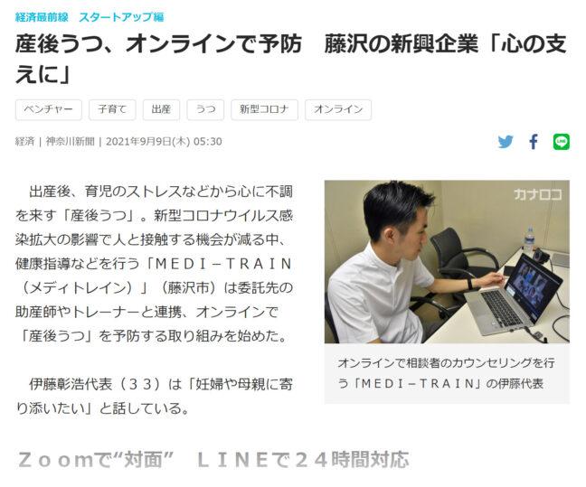 神奈川新聞 産後うつオンラインで予防